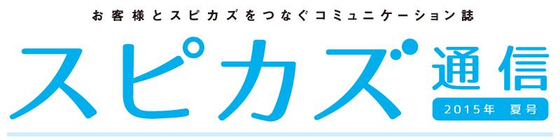 スピカズ通信 2015年夏号