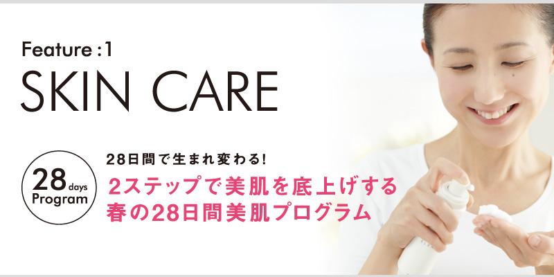 [SKIN CARE]2ステップで美肌を底上げする、春の28日間美肌プログラム