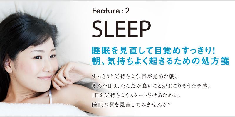 [SLEEP]睡眠を見直して目覚めすっきり!朝、気持ちよく起きるための処方箋 すっきりと気持ちよく、目が覚めた朝。そんな日は、なんだか良いことがおこりそうな予感。1日を気持ちよくスタートさせるために、睡眠の質を見直してみませんか?