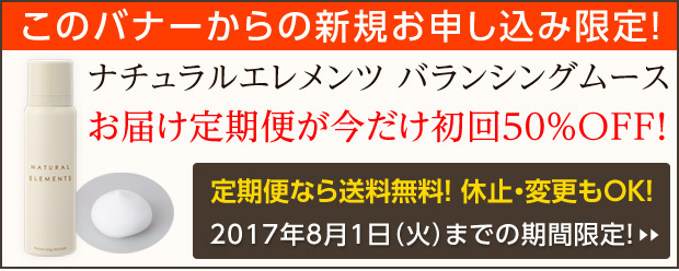 【期間限定】バランシングムース「お届け定期便」初回お届け分が50%OFF!