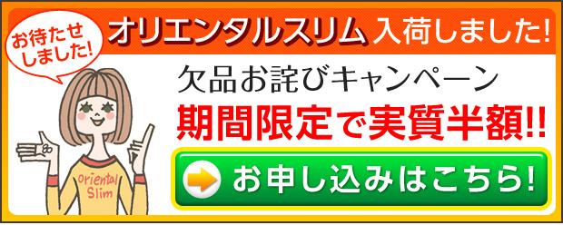 期間限定★オリエンタルスリムが実質半額!