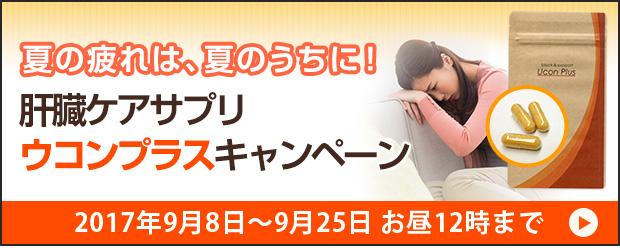 期間限定★ウコンプラス2倍キャンペーン実施中!