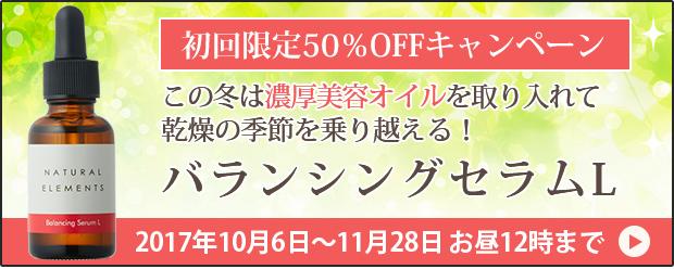 期間限定★バランシングセラムL初回限定半額キャンペーン実施中!