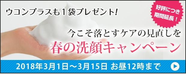 春の洗顔キャンペーン