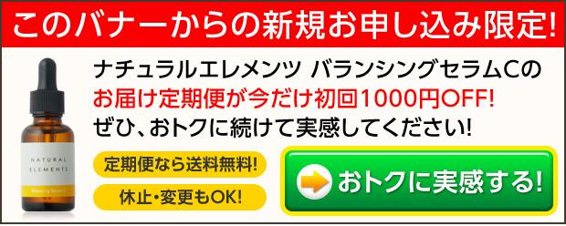 新規お申し込み限定★「バランシングセラムC」のお届け定期便が初回1,000円OFF!
