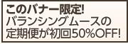 バランシングムースお届け定期便キャンペーン実施中!