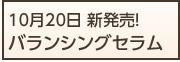 バランシングセラム新発売!ご予約受付中