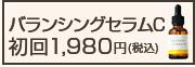 バランシングセラムC大好評発売!