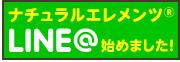 ナチュラルエレメンツのLINE@はじめました!友だち登録で500円クーポンをプレゼント!